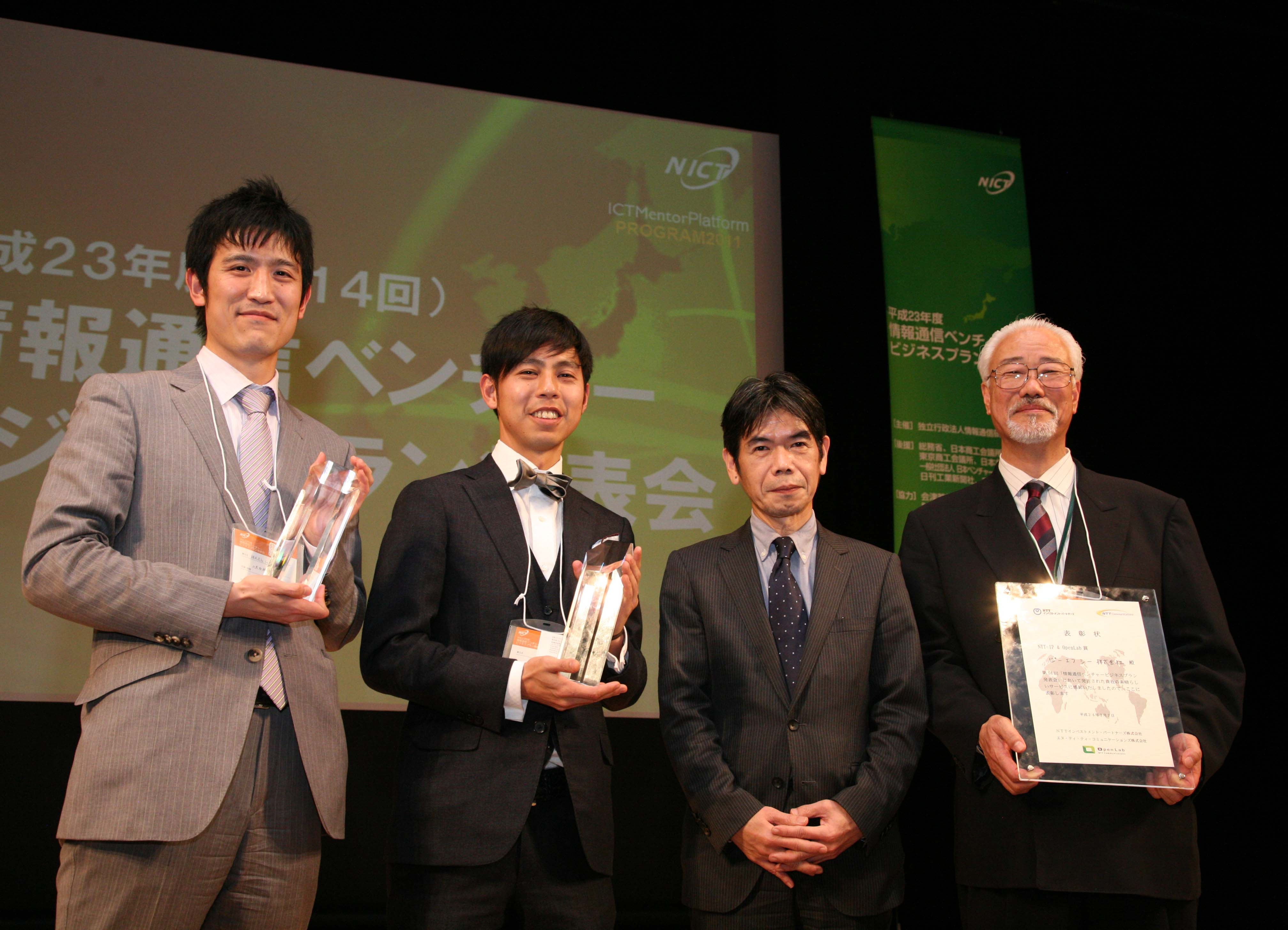 NICT情報通信ベンチャービジネスプラン発表会シェアウィズ特別賞受賞の画像