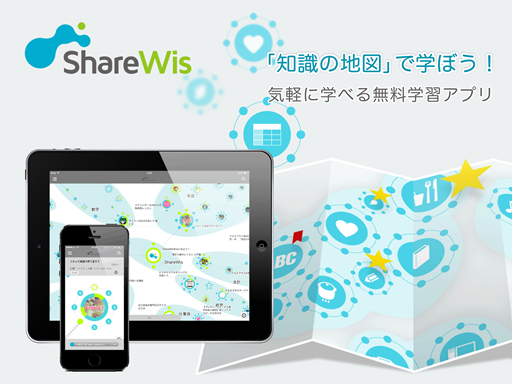 ShareWis iOS Map2.0 iPhone and iPad