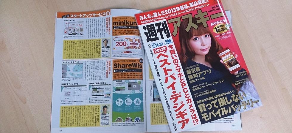 週刊アスキー 2013年12月24日・31日合併号 ShareWis掲載