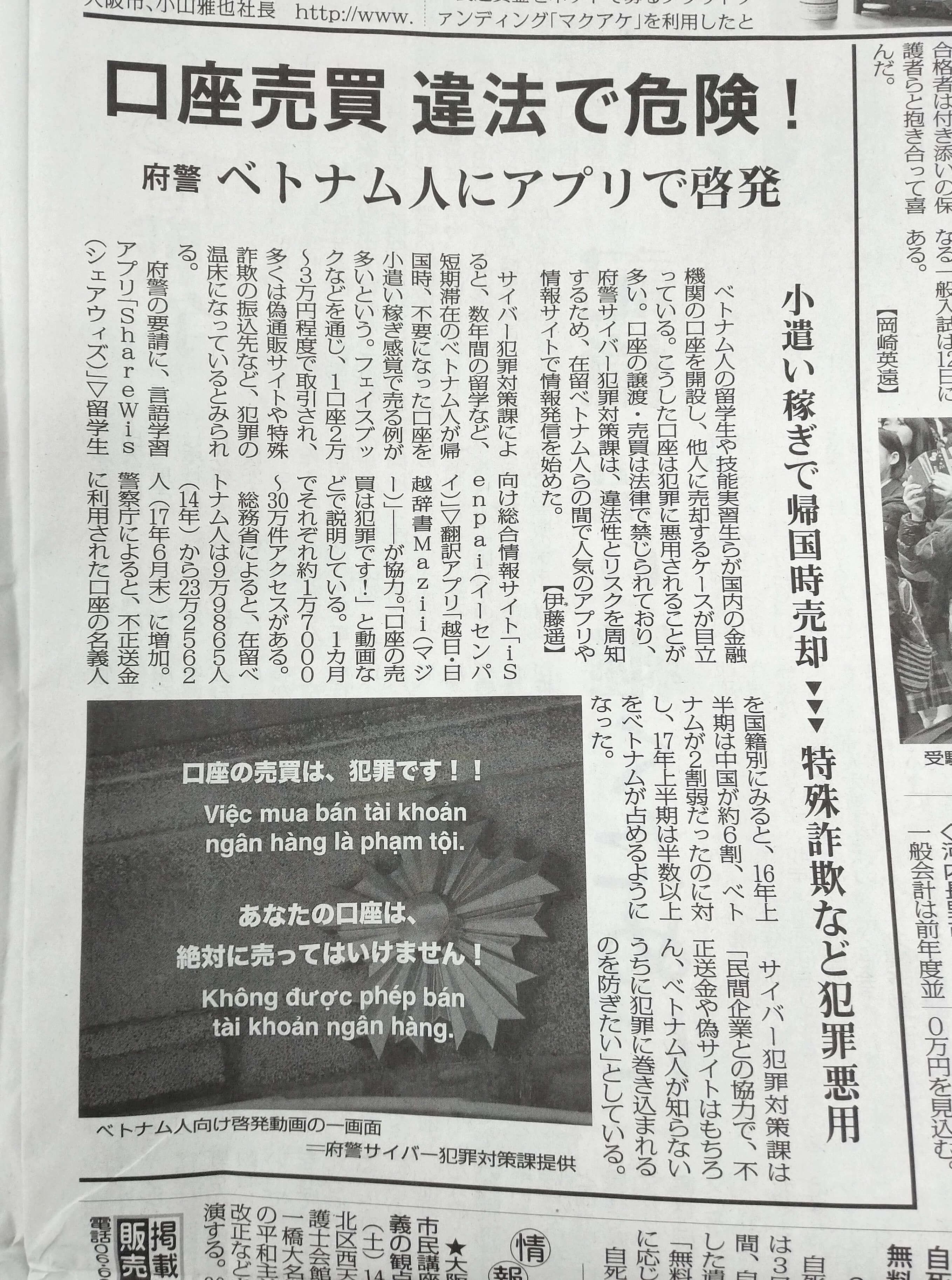 平成30年3月1日号毎日新聞朝刊の画像