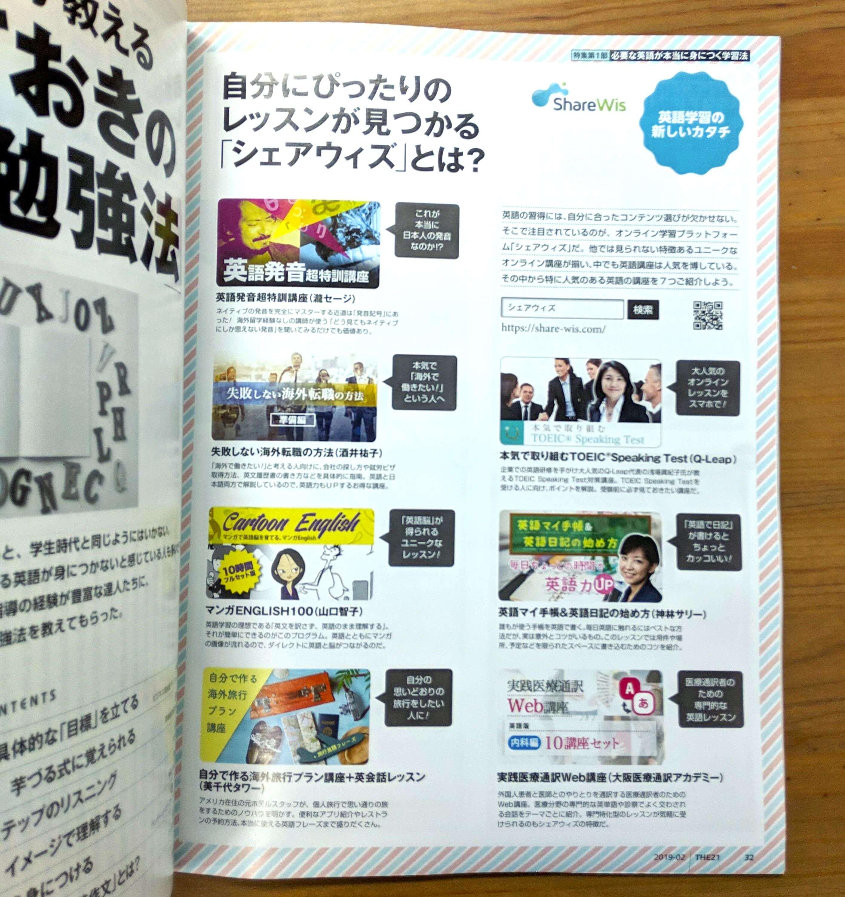 ShareWisの英語コースが紹介されている雑誌THE 21(株式会社PHP研究所)の掲載ページの拡大画像