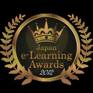 日本e-Learning大賞 部門賞